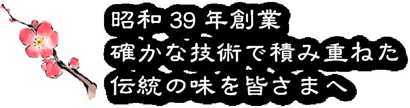 昭和39年創業確かな技術で積み重ねた伝統の味を皆さまへ